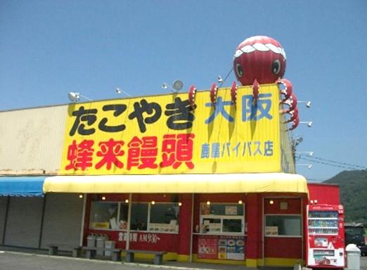 たこやき大阪 鹿屋バイパス店
