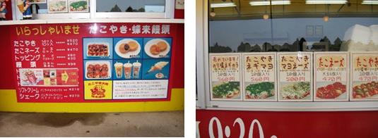 たこ焼き大阪,蜂来饅頭,鹿屋バイパス店