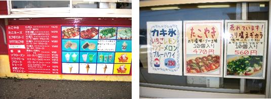 たこ焼き大阪,蜂来饅頭,串良店,メニュー