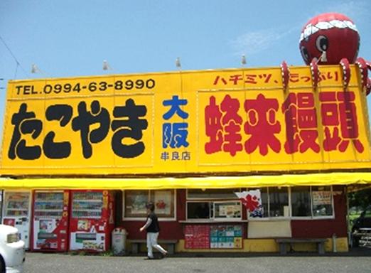 たこ焼き大阪,蜂来饅頭,外観,串良店