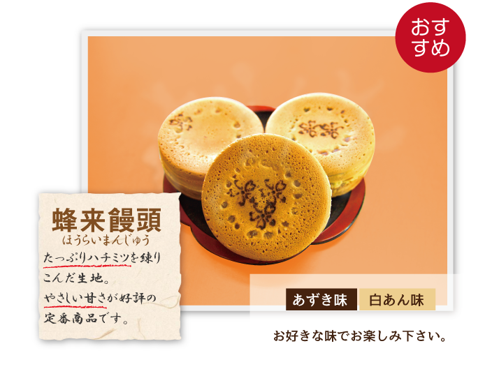 たこ焼き大阪,蜂来饅頭,メニュー,蜂来饅頭