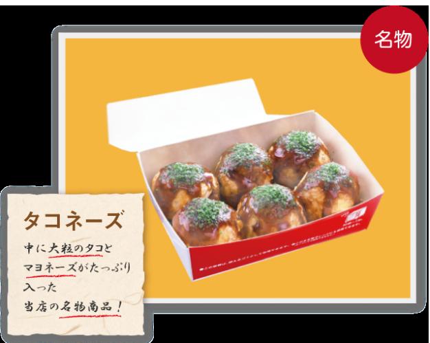 たこやき大阪,蜂来饅頭,タコ焼き,