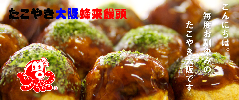 たこ焼き大阪,蜂来饅頭,たこやきスライダー たこ焼き