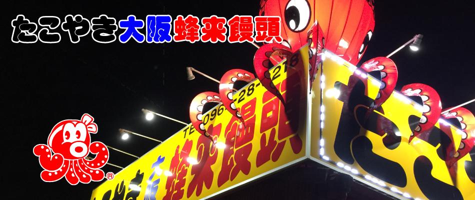 たこやき大阪蜂来饅頭,スライダー3,外観
