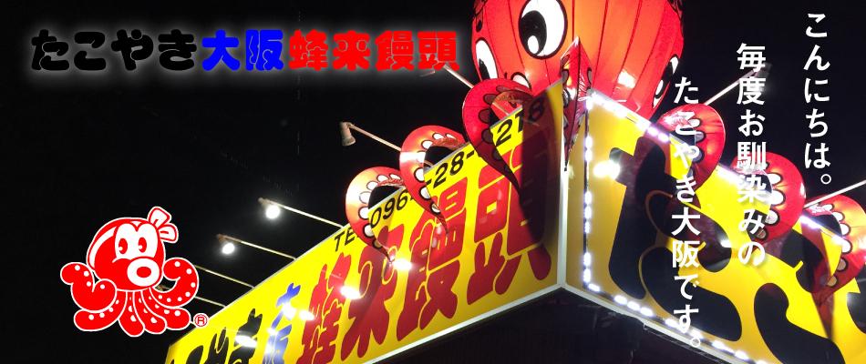 たこやき大阪,蜂来饅頭,たこ焼き,夜スライダー