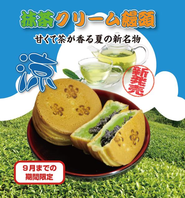 たこやき大阪,蜂来饅頭,タコ焼き,抹茶クリーム饅頭