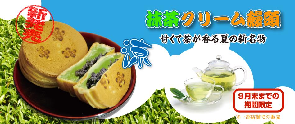 たこやき大阪,蜂来饅頭,タコ焼き,たこ焼き 抹茶クリーム饅頭
