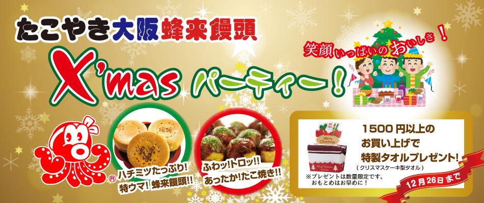 たこやき大阪,蜂来饅頭,タコ焼き,クリスマス
