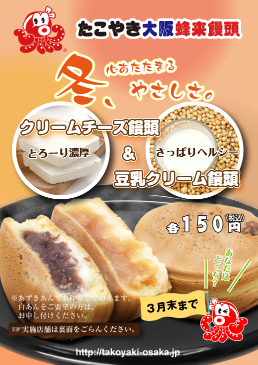 たこやき大阪 熊本 蜂来饅頭 クリームチーズ 豆乳クリーム