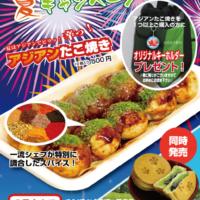 たこやき大阪 熊本 鹿児島 夏キャンペーン2017