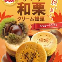 たこやき大阪,蜂来饅頭,タコ焼き,たこ焼き 和栗クリーム饅頭