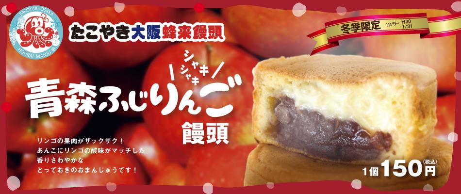 たこやき大阪,蜂来饅頭,タコ焼き,たこ焼き しゃきしゃき青森ふじりんご饅頭