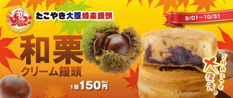 たこやき大阪,蜂来饅頭,タコ焼き,たこ焼き 和栗クリーム饅頭 2018