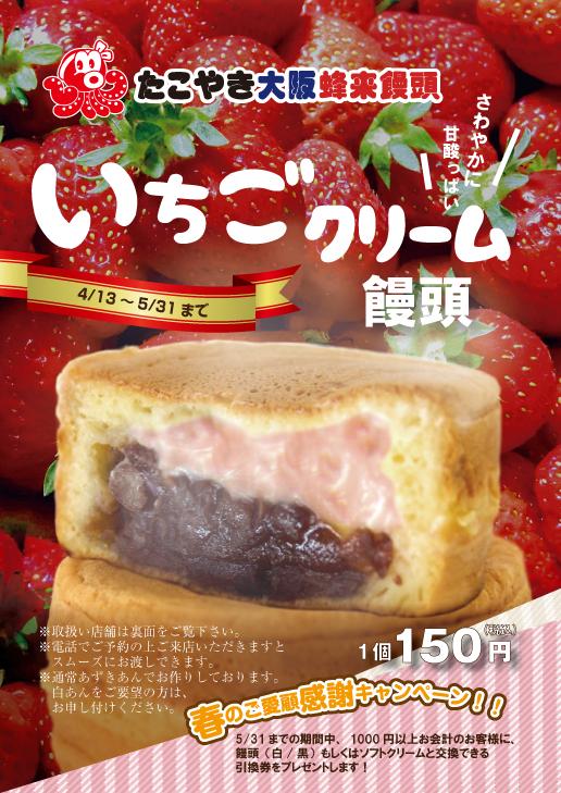 たこやき大阪,蜂来饅頭,タコ焼き,たこ焼き いちごくりーむ饅頭