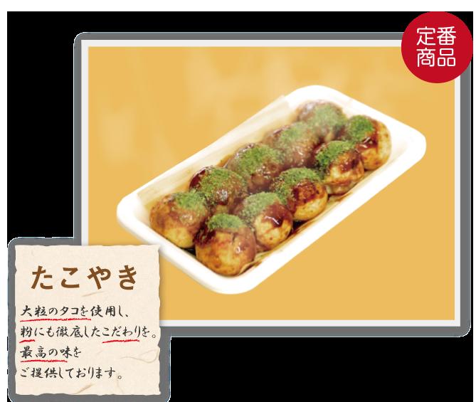 たこ焼き大阪,蜂来饅頭,たこやき,メニュー