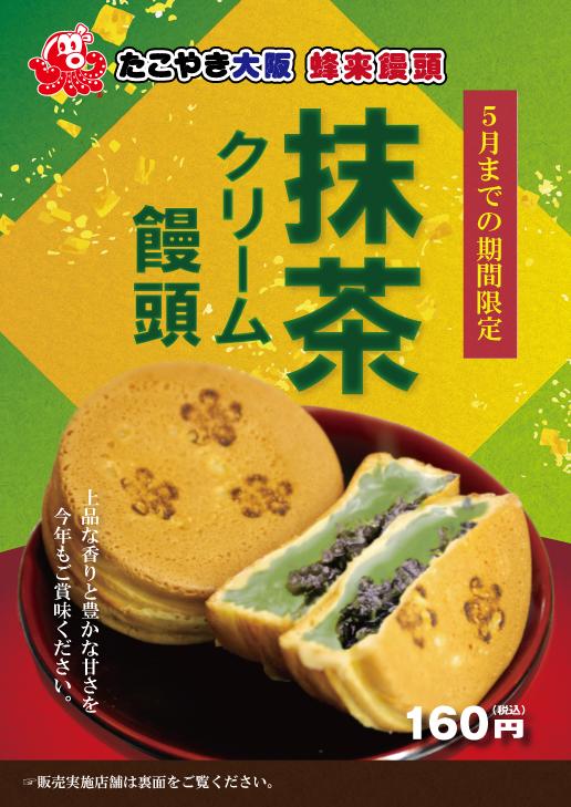 たこやき大阪,蜂来饅頭 抹茶クリーム饅頭
