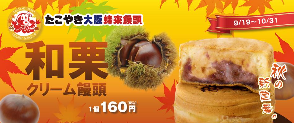 たこやき大阪,蜂来饅頭,タコ焼き,たこ焼き 和栗クリーム饅頭 2020