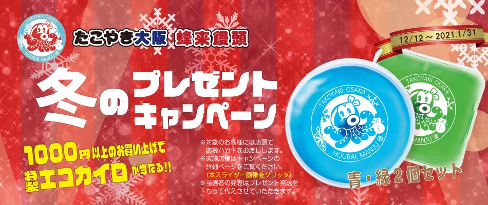 たこやき大阪,蜂来饅頭,冬キャンペーン